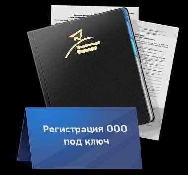 Регистрация ооо мегаполис налоговой декларации 2 ндфл